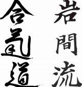 Aikido-Iwama Ryu kanji_mala